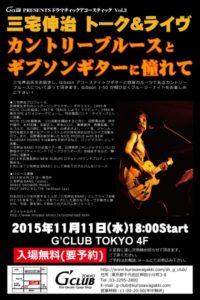 三宅伸治トーク&ライヴ カントリーブルースとギブソンギターに憧れて @ G'CLUB TOKYO 4F | 千代田区 | 東京都 | 日本