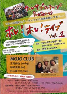 サルサガムテープ ホレ!ホレ!ライブVol.1 @ 渋谷La.mama | 渋谷区 | 東京都 | 日本