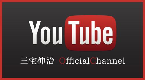 You Tube 三宅伸治オフィシャルチャンネル