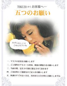 名古屋TOKUZO / 『金子さんと三宅くん』 @ TOKUZO