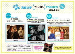 名古屋TOKUZO / 三宅伸治 真夏の夢 やっぱりTOKUZO 3DAYS @ TOKUZO