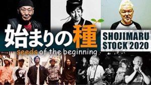 [配信]神田 THE SHOJIMARU /「始まりの種 -Seeds of the beginning- SHOJIMARU STOCK2020」 @ THE SHOJIMARU