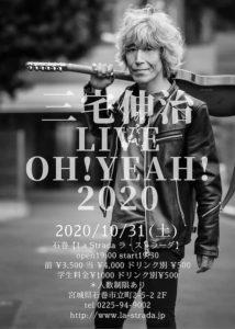 """石巻 ラ・ストラーダ / 三宅伸治solo""""OH! YEAH! 2020"""" @ La Strada(ラ・ストラーダ)"""