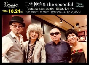 福岡 bar Bassic. / 三宅伸治&The Spoonful 『Welcome home 2020』 @ public bar Bassic.