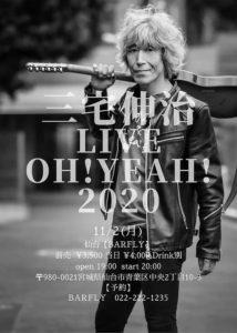 """仙台 BARFLY / 三宅伸治solo""""OH! YEAH! 2020"""" @  BARFLY"""