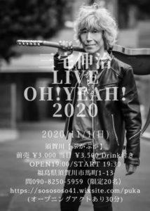 """福島 須賀川 ぷかぷか / 三宅伸治solo""""OH! YEAH! 2020"""" @ ぷかぷか"""