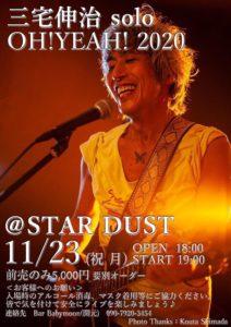 """大分 STAR DUST / 三宅伸治solo""""OH! YEAH! 2020″ @ STAR DUST"""