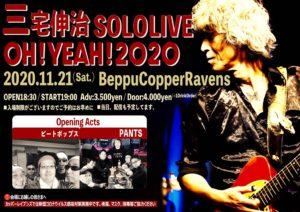 """別府 カッパーレイブンズ / 三宅伸治solo""""OH! YEAH! 2020"""" @ Copper Ravens"""