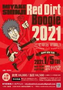 """大阪 南森町 雲州堂 / 三宅伸治 初唄い""""Red Dirt Boogie 2021"""" @ 雲州堂"""