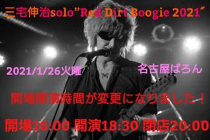 """名古屋ばろん / 三宅伸治solo""""Red Dirt Boogie 2021"""" @ Barong's grill and L.D.K.# ばろん"""
