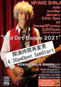 """豊橋ハウスオブクレイジー / 三宅伸治solo""""Red Dirt Boogie 2021"""" @ ハウスオブクレージー"""