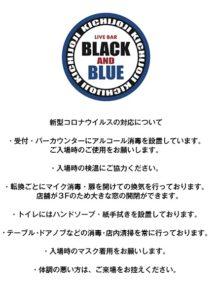 """吉祥寺 BLACK AND BLUE / 三宅伸治solo""""Red Dirt Boogie 2021"""" @ BLACK AND BLUE"""