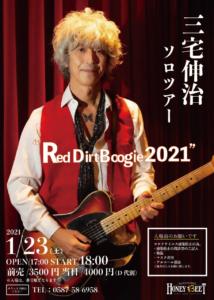 """[急遽決定!!] 愛知 江南ハニービート / 三宅伸治solo""""Red Dirt Boogie 2021"""" @ オールラウンドスペース ハニービート"""