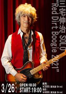 """広島Yise / 三宅伸治solo""""Red Dirt Boogie 2021"""" @ 広島Yise"""