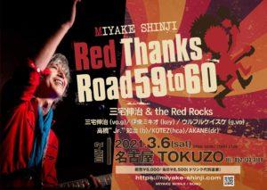 [配信&LIVE] 名古屋TOKUZO / Red thanks road 59to60 三宅伸治&the spoonful with 伊東ミキオ @ TOKUZO