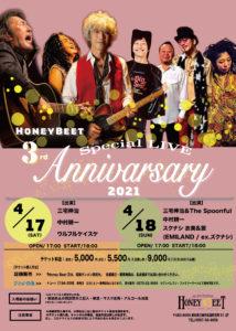 愛知 江南HONEY BEET  / HONEY BEET 3rd Anniversary Special LIVE @ オールラウンドスペース ハニービート