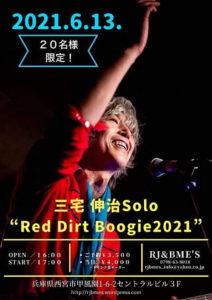 """西宮RJ&BME'S / 三宅伸治solo""""Red Dirt Boogie 2021"""" @ RJ&BME'S"""