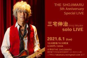 [配信&LIVE] 神田 THE SHOJIMARU / THE SHOJIMARU 5th Anniversary Special LIVE 三宅伸治 solo LIVE @ THE SHOJIMARU