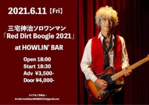 """[再開催決定]大阪塚本ハウリンバー / 三宅伸治solo""""Red Dirt Boogie 2021"""" @ ハウリンバー"""