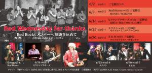 """[配信&LIVE]吉祥寺MANDA-LA2 / Red Wednesday for thanks """"三宅伸治ソロ"""" @ MANDA~LA2"""