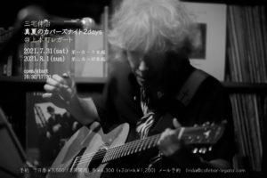 上本町レガート / 三宅伸治 真夏のカバーズナイト『第ニ夜~邦楽編』 @ cafe&bar Lgt
