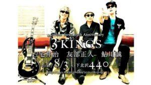 下北沢440 / 440(four forty) 19th Anniversary『3KINGS 』 @ 下北沢440