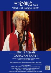 """[振替公演]高知キャラバンサライ / 三宅伸治solo""""Red Dirt Boogie 2021″ @ CARAVAN SARY"""