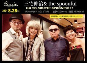 博多 public bar Bassic. / 『GO TO SOUTH! SPOONFUL!』三宅伸治&the spoonful @ public bar Bassic.