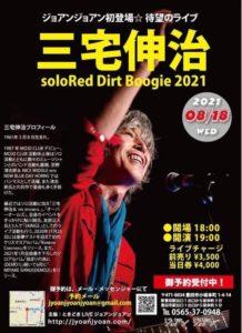 """豊田 ジョアンジョアン/ 三宅伸治solo""""Red Dirt Boogie 2021"""" @ ジョアンジョアン"""