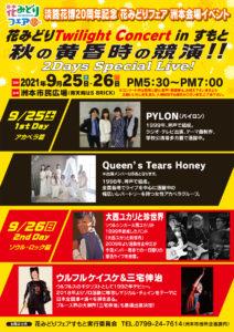 兵庫・洲本市民広場 / 花みどりTwilight Concert in すもと「秋の黄昏時の競演!!2Days Special Live!」 @ 洲本市民広場