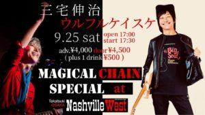 高槻ナッシュビルウエスト / 「MAGICAL CHAIN SPECIAL at NASHVILLE WEST」 @ ライブハウス&バー ナッシュビルウエスト
